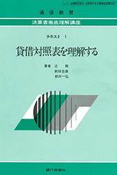 株式会社 銀行研修社/商品詳細