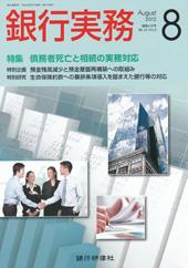 銀行実務(銀行研修社) 2012年8月号
