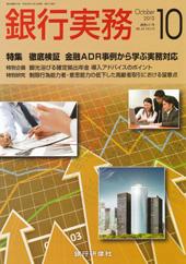 銀行実務(銀行研修社) 2012年10月号